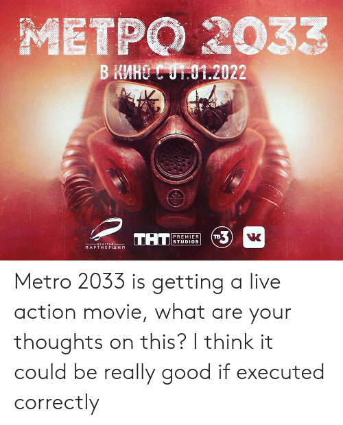 metro 2033: МЕТРО 2033  В КИНО СОТО1.2022  TB3  THT  PREMIER  STUDIOS  -ЦЕНТРАЛ-  ПАРТНЕР ШИП Metro 2033 is getting a live action movie, what are your thoughts on this? I think it could be really good if executed correctly
