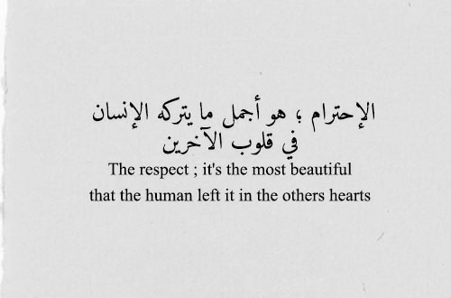 Beautiful, Respect, and Hearts: الإحترام ؛ هو أجمل ما يتركه الإنسان  في قلوب الآخرين  The respect; it's the most beautiful  that the human left it in the others hearts