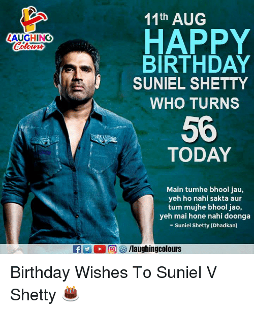 Birthday, Happy Birthday, and Happy: 11th AUG  LAUGHINO  Colours  HAPPY  BIRTHDAY  SUNIEL SHETTY  WHO TURNS  56  TODAY  Main tumhe bhool jau,  veh ho nahi sakta aur  tum mujhe bhool jao,  yeh mai hone nahi doonga  - Suniel Shetty (Dhadkan)  2 2回 汐/laughingcolours Birthday Wishes To Suniel V Shetty 🎂