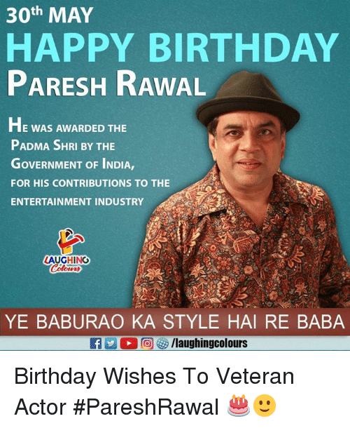 Birthday, Happy Birthday, and Baba: 30th MAY  HAPPY BIRTHDAY  PARESH RAWAL  HE WAS AWARDED THE  PADMA SHRI BY THE  GOVERNMENT OF INDIA  FOR HIS CONTRIBUTIONS TO THE  ENTERTAINMENT INDUSTRY  LAUGHING  YE BABURAO KA STYLE HAI RE BABA  /laughingcolours Birthday Wishes To Veteran Actor #PareshRawal 🎂🙂