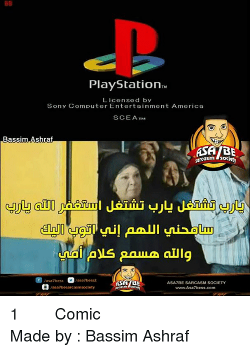 America, Memes, and Sony: 80  PlayStationM  Licensed by  Sony Computer Entertainment America  SCEA  Bassim Ashrat.  sarcasmsociety  ASA7BE SARCASM SOCIETY  www.Asa7bess.com  asa7besarcasmsociety بلاى ستيشن 1 Comic Made by : Bassim Ashraf
