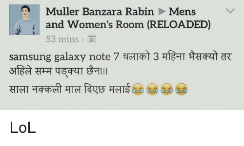 Galaxy Note 7: A Muller Banzara Rabin Mens  and Women's Room (RELOADED)  53 mins  samsung galaxy note 7 Tat 3 LoL