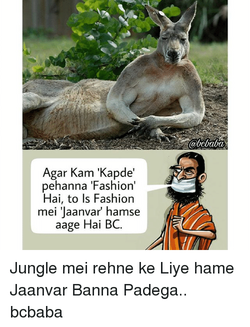 Fashion, Memes, and 🤖: Agar Kam 'Kapde'  pehanna 'Fashion'  Hai, to Is Fashion  mei 'Jaanvar' hamse  aage Hai BC Jungle mei rehne ke Liye hame Jaanvar Banna Padega.. bcbaba