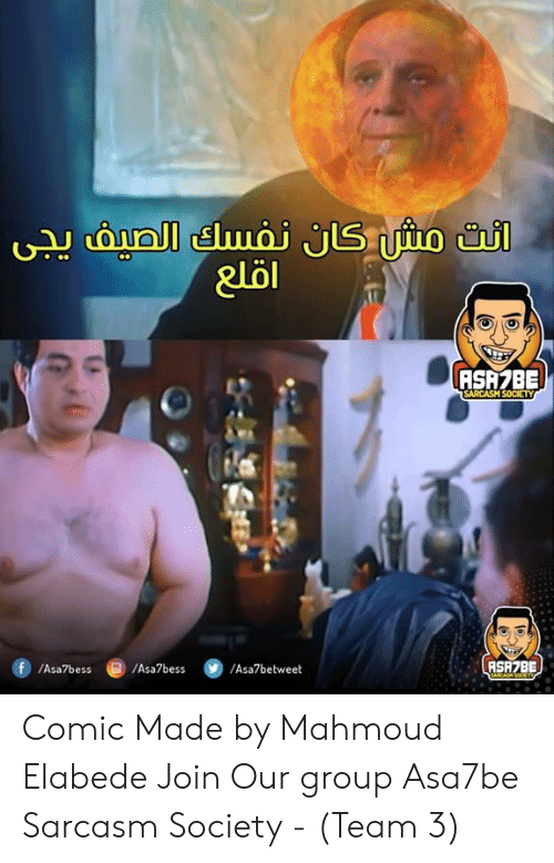 Memes, Sarcasm, and 🤖: ASAZBE  ASRZBE Comic Made by Mahmoud Elabede Join Our group Asa7be Sarcasm Society - (Team 3)