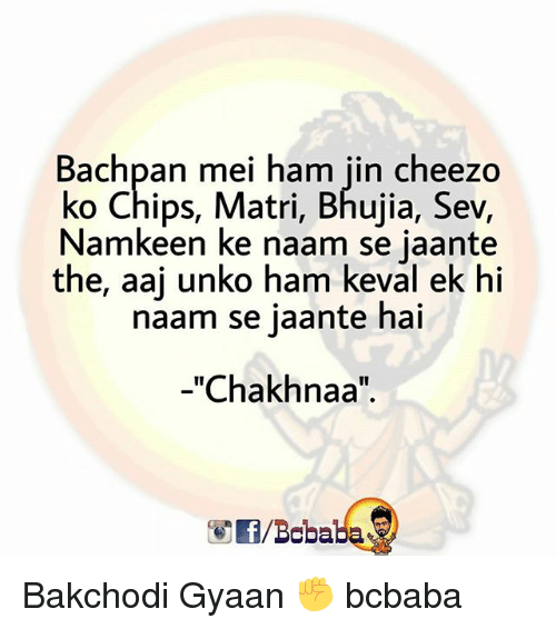 "Memes, 🤖, and Chips: Bachpan  mei ham jin cheezo  ko Chips, Matri, Bhujia, Sev,  Namkeen ke naam se jaante  the, aaj unko ham keval ek hi  naam se jaante hai  -""Chakhnaa""  /Bcbaba Bakchodi Gyaan ✊ bcbaba"