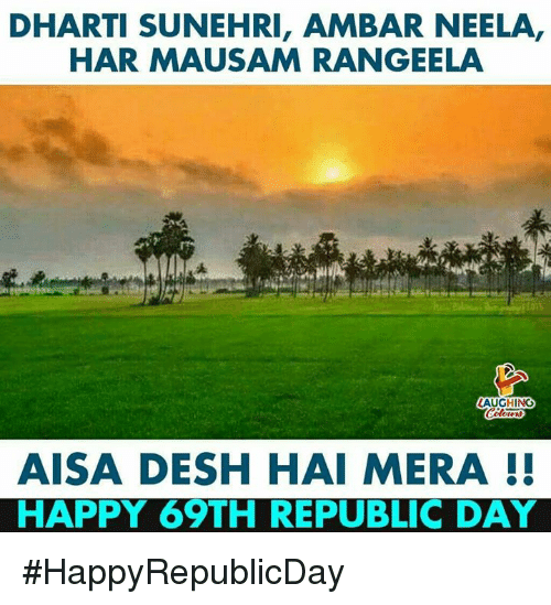 Happy, Indianpeoplefacebook, and Republic: DHARTI SUNEHRI, AMBAR NEELA,  HAR MAUSAM RANGEELA  AUGHING  AISA DESH HAI MERA!!  HAPPY 69TH REPUBLIC DAY #HappyRepublicDay