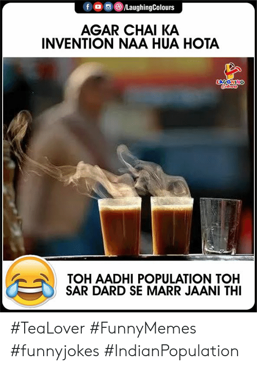 agar: fo LaughingColours  AGAR CHAI KA  INVENTION NAA HUA HOTA  LAUGHING  Colerrs  TOH AADHI POPULATION TOH  SAR DARD SE MARR JAANI THI #TeaLover #FunnyMemes #funnyjokes #IndianPopulation