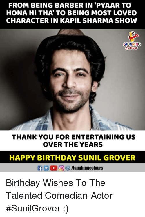 grover: FROM BEING BARBER IN 'PYAAR TO  HONA HI THA' TO BEING MOST LOVED  CHARACTER IN KAPIL SHARMA SHOW  LAUGHING  THANK YOU FOR ENTERTAINING US  OVER THE YEARS  HAPPY BIRTHDAY SUNIL GROVER Birthday Wishes To The Talented Comedian-Actor  #SunilGrover :)