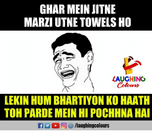 Indianpeoplefacebook, Hum, and Laughing: GHAR MEIN JITNE  MARZI UTNE TOWELS HO  LAUGHING  Colowrs  otves  LEKIN HUM BHARTIYON KO HAATH  TOH PARDE MEIN HI POCHHNA HA  f/laughingcolours