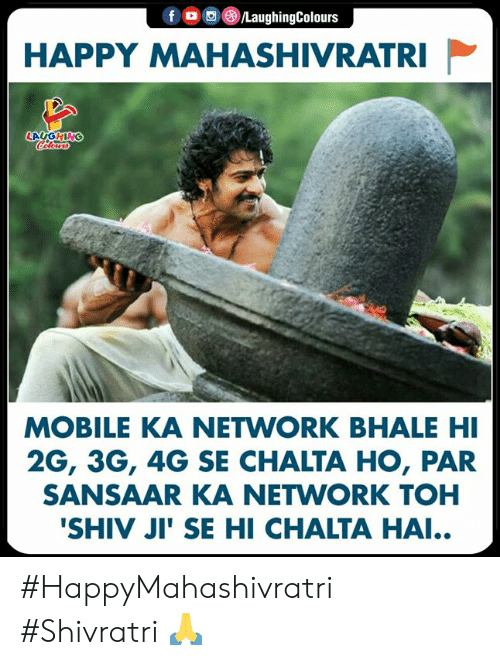 Happy, Mobile, and Indianpeoplefacebook: HAPPY MAHASHIVRATRI  MOBILE KA NETWORK BHALE H  2G, 3G, 4G SE CHALTA HO, PAR  SANSAAR KA NETWORK TOH  SHIV JI SE HI CHALTA HAI.. #HappyMahashivratri #Shivratri 🙏