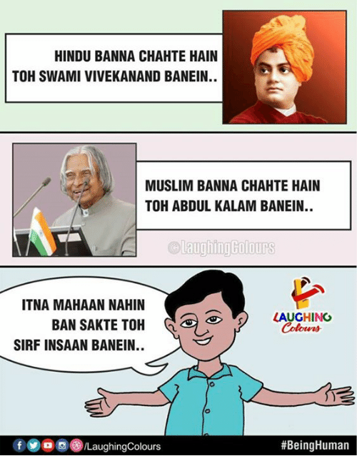 Muslim, Indianpeoplefacebook, and Abdul Kalam: HINDU BANNA CHAHTE HAIN  TOH SWAMI VIVEKANAND BANEIN..  MUSLIM BANNA CHAHTE HAIN  TOH ABDUL KALAM BANEIN,  ITNA MAHAAN NAHIN  BAN SAKTE TOH  SIRF INSAAN BANEIN.  B STEOAUACHING  C  f 9。。@iLaughingColours