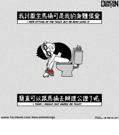 unca: I HATE SITTING aw THE TOILET BUT My Boby LOVES IT  THINK SHOULD JUST MARRy Ay TOILET  www.facebook.com/duncanlindesign  UNCA  ESIG 剛剛花了兩個多小時坐在馬桶上