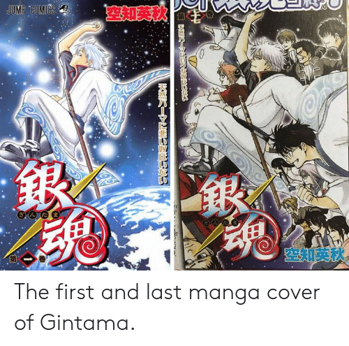 Cover: JUMP COMICS  KNP-MLESHSES The first and last manga cover of Gintama.