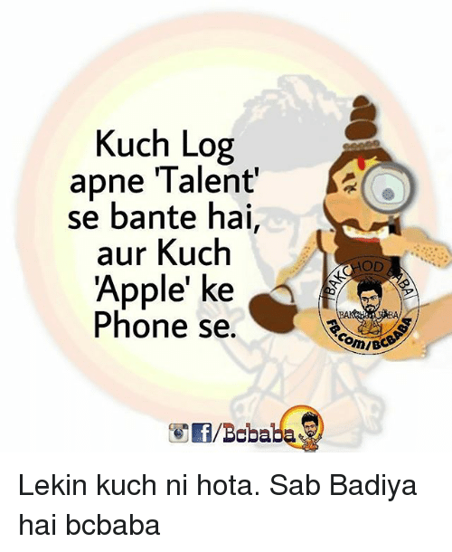 Apple, Memes, and Phone: Kuch Log  apne Talent  se bante hai,  aur Kuch  Apple' ke  Phone se.  OD  f/Boba Lekin kuch ni hota. Sab Badiya hai bcbaba