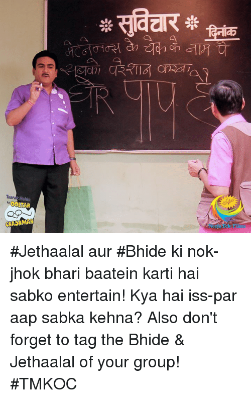 Meh, Memes, and 🤖: Meh  OOLTAR  CHASHMAH #Jethaalal aur #Bhide ki nok-jhok bhari baatein karti hai sabko entertain! Kya hai iss-par aap sabka kehna?  Also don't forget to tag the Bhide & Jethaalal of your group! #TMKOC