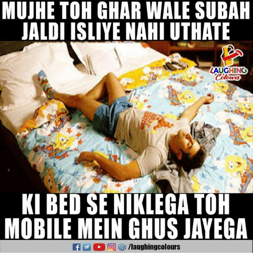Mobile, Wale, and Indianpeoplefacebook: MUJHE TOH GHAR WALE SUBAH  JALDI ISLIYE NAHI UTHATE  LAUGHING  Colow  KI BED SE NIKLEGA TOH  MOBILE MEIN GHUS JAYEGA  f/laughingcolours