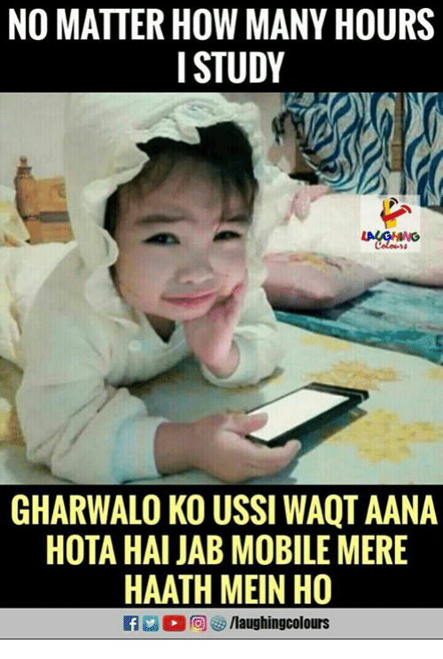 Mobile, Indianpeoplefacebook, and How: NO MATTER HOW MANY HOURS  I STUDY  GHARWALO KO USSI WAQT AANA  HOTA HAI JAB MOBILE MERE  HAATH MEIN HO