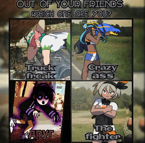 Ass, Crazy, and Friends: OUT OF YOUR FRIENDS  WHICH oNE aRE YOU?  Truck  freak  Crazy  ass  The  fighter  RAPYT
