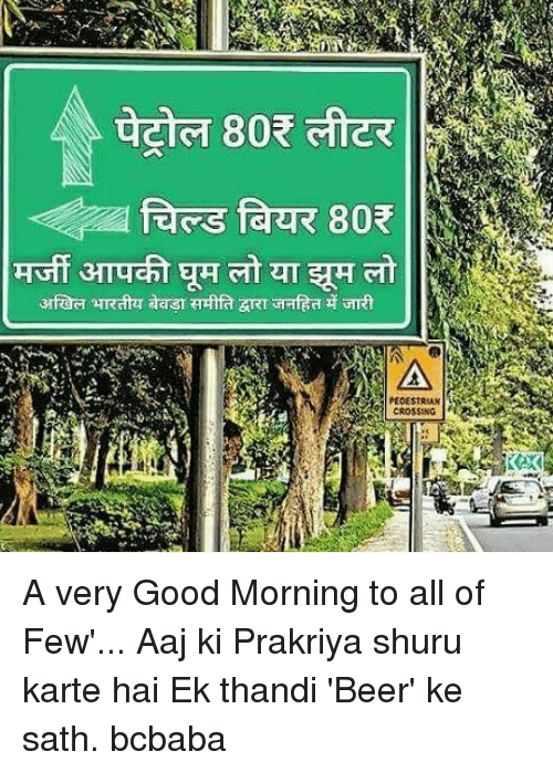 Beer, Memes, and Good Morning: PEDESTRIAN A very Good Morning to all of Few'... Aaj ki Prakriya shuru karte hai Ek thandi 'Beer' ke sath. bcbaba