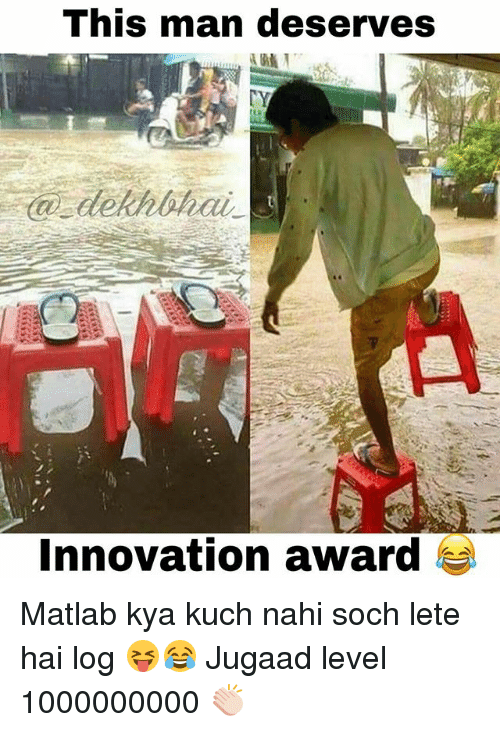 Dekh Bhai, International, and Matlab: This man deserves  Innovation award Matlab kya kuch nahi soch lete hai log 😝😂 Jugaad level 1000000000 👏🏻