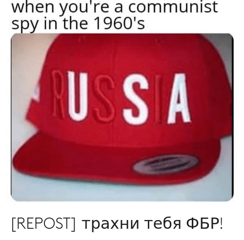 Communist, A Communist, and Spy: when you're a communist  spy in the 1960's  USS A [REPOST] трахни тебя ФБР!